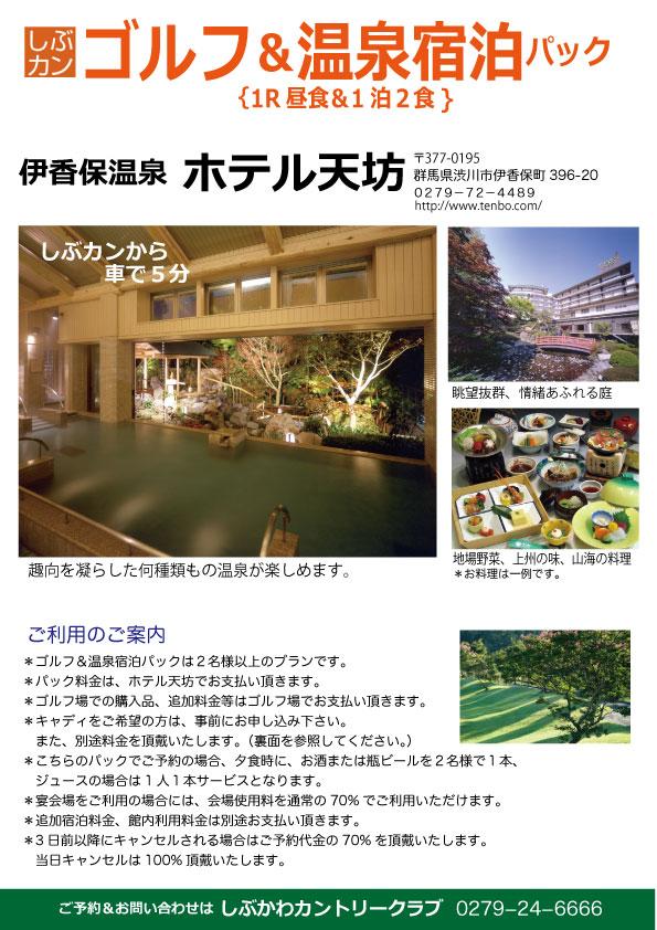 温泉A4表.jpg