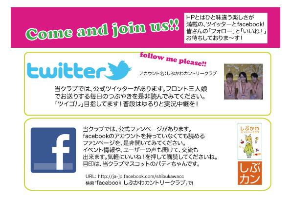 fbとツイッターA5横.jpg