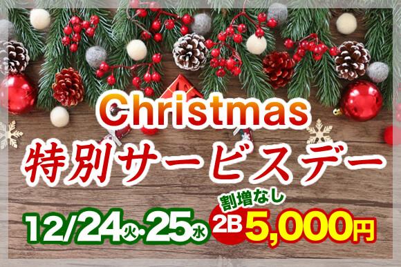 クリスマス特別サービスデー